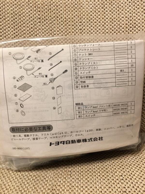 トヨタ(純正) カップホルダーイルミネーション取付