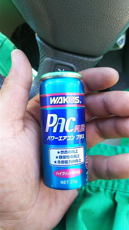 エアコン添加剤注入
