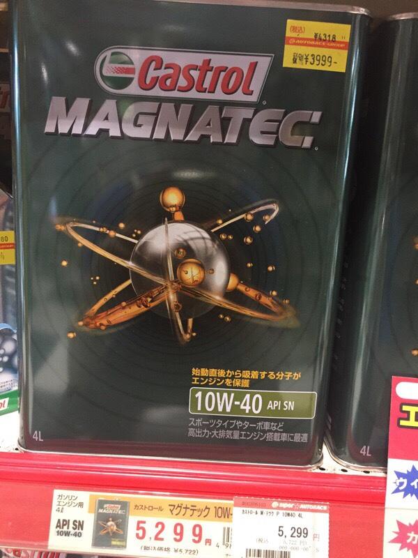 カストロール マグナテック 10w-40