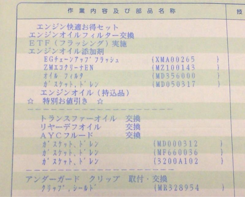 エンジン快適セット+α '17.7.9