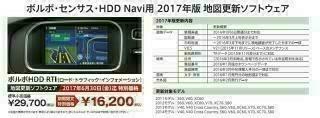 ボルボ センサス HDD Navi 更新