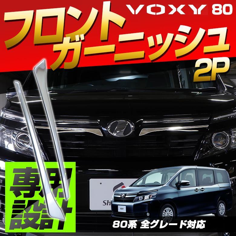 【 シェアスタイル 】80系 ヴォクシー フロントガーニッシュ2P 取付 動画