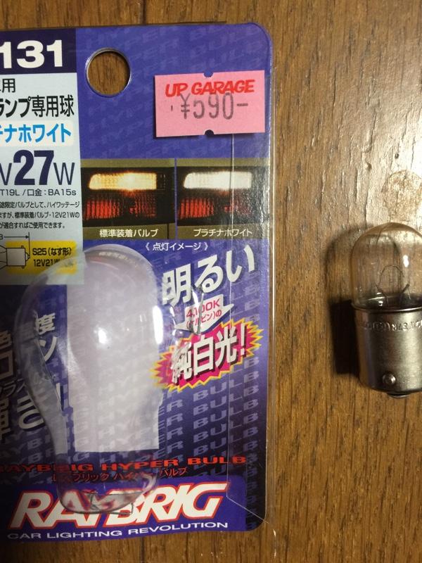 純正LEDテールランプの…