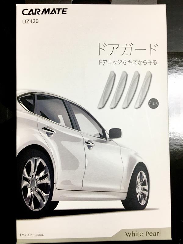 CAR MATE DZ420 ドアガード White Pearl