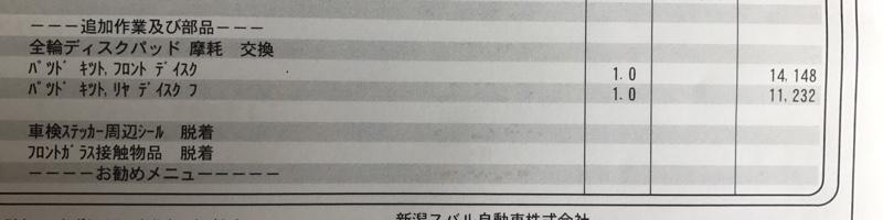 車検前診断( *`ω´)