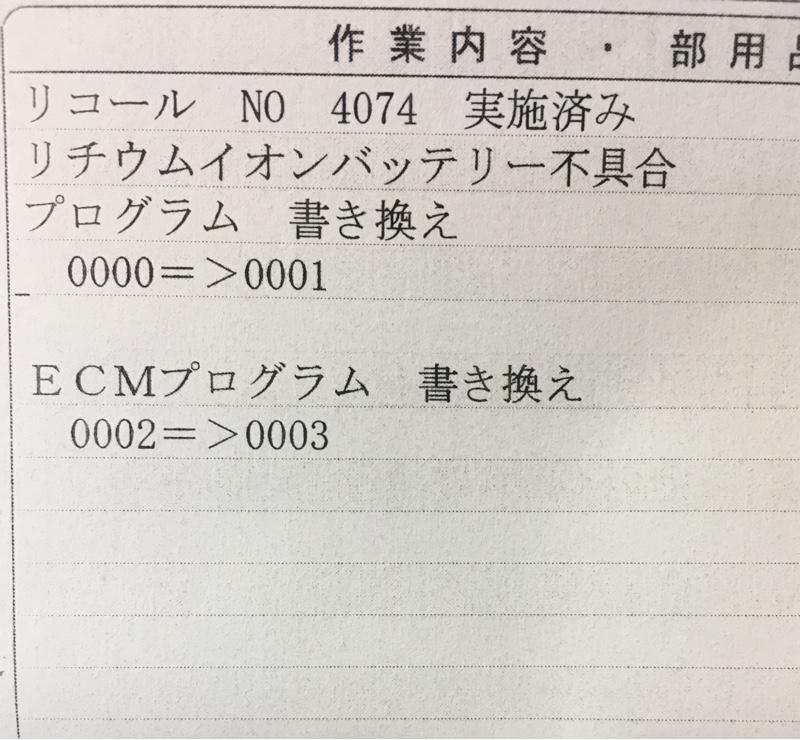 リコールとECMアップデート?
