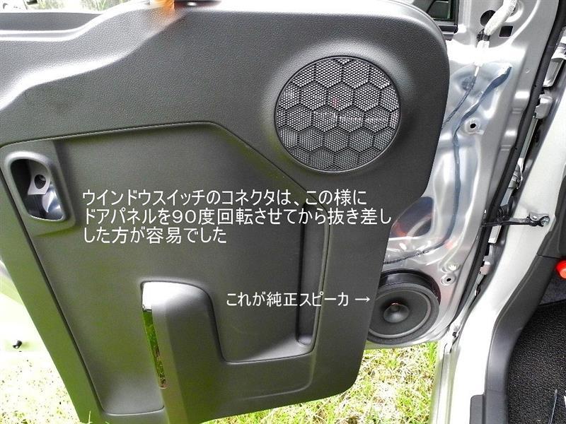 スピーカ交換 FD編