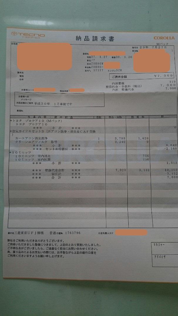 エアコンフィルター交換&室内抗菌&室内消臭 ODO37,377km
