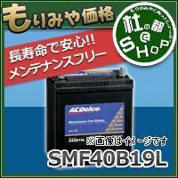 ACデルコ SMF40B19L バッテリー交換