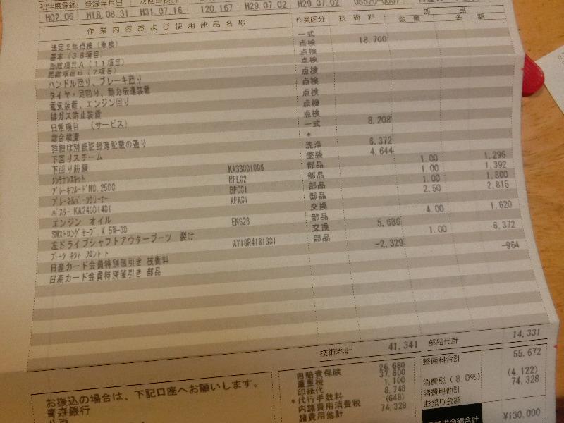 車検整備 2017/7/2-2017/7/28