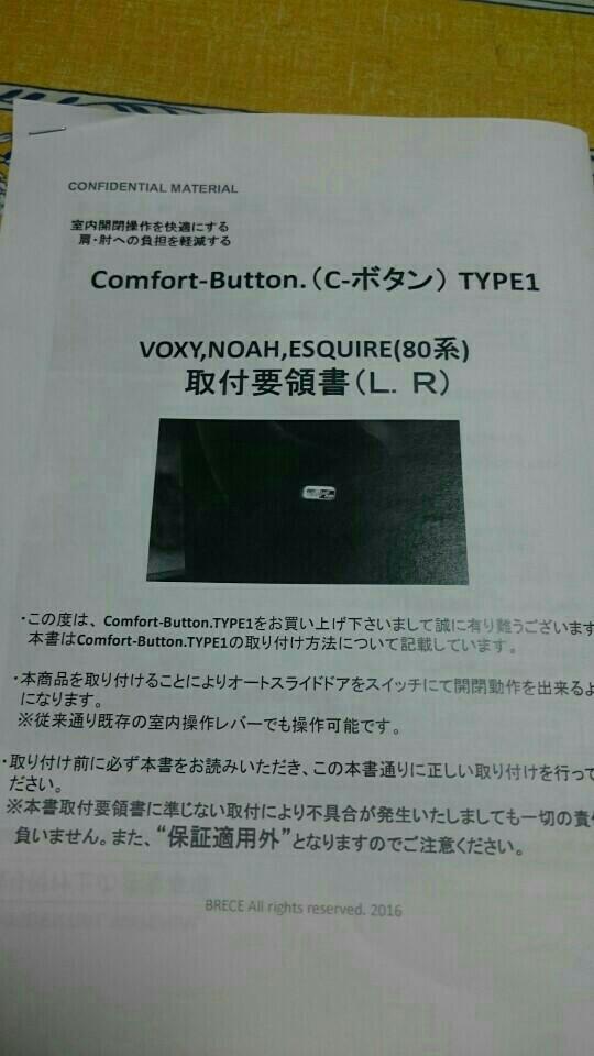 BRECE Comfort-Button.Cボタン TYPE1