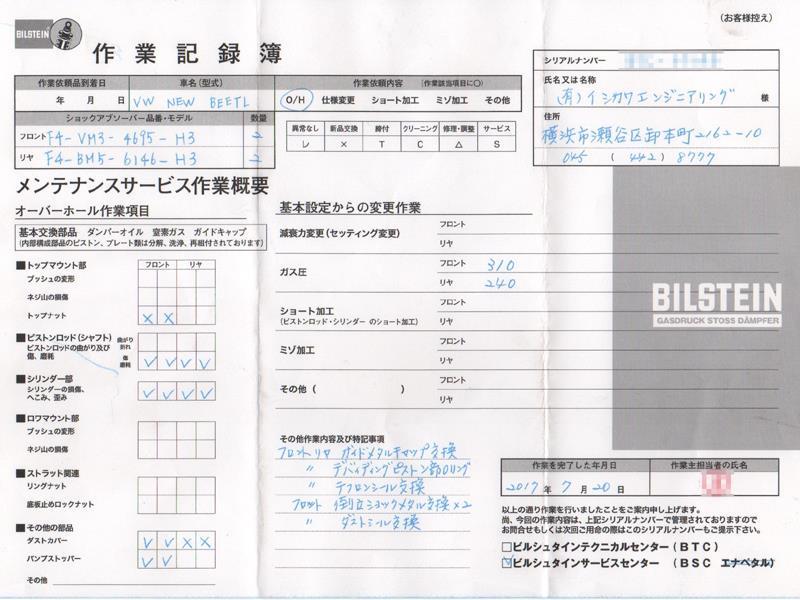 Bilstein BPS #1 O/H、足回り系 ブッシュ交換