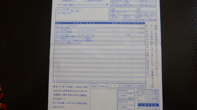 記録簿 エンジンオイル、エレメント交換+ブーツ、ATFオイル漏れ点検