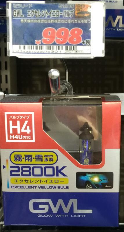 H4ヘッドライトバルブ交換