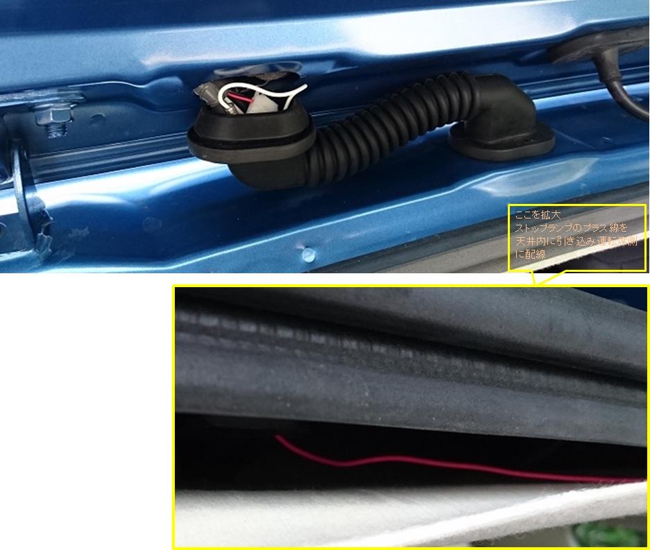 ブレーキランプ点灯モニター設置