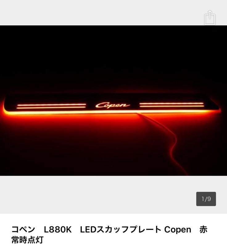LED スカッフプレート 取付