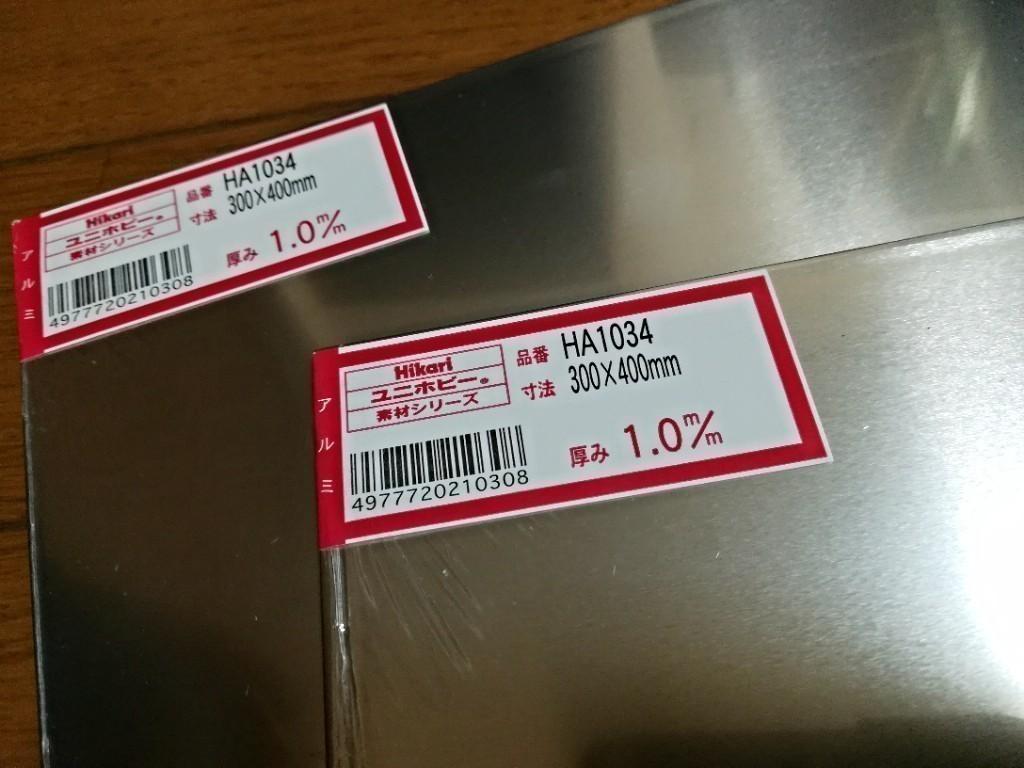 アルミ板はAmazonで加工性と価格につられて300&#215;400のt1で(700えん弱/枚)を2枚用意。<br /> ステンレスの方がアルミより伝熱性が悪い(約15倍)のですが、熱くなったら結局同じってことやなぁ~っ、加工性、価格を考慮しアルミ板にしました。<br /> その他は家に余ってたボルトやアルミアングル等を再利用。