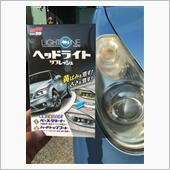 ソフト99<br /> ヘッドライトリフレッシュ