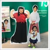 NHKスタジオパークに行って来ました☆<br /> <br /> 親子Σ( ̄Д ̄ )