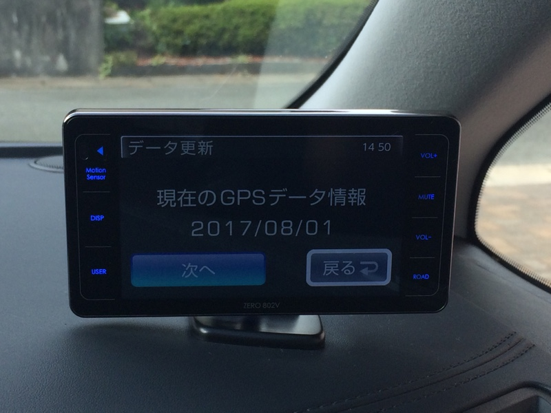 GPSデータ更新