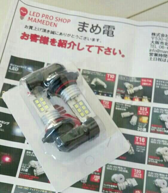 フォグランプ LED化