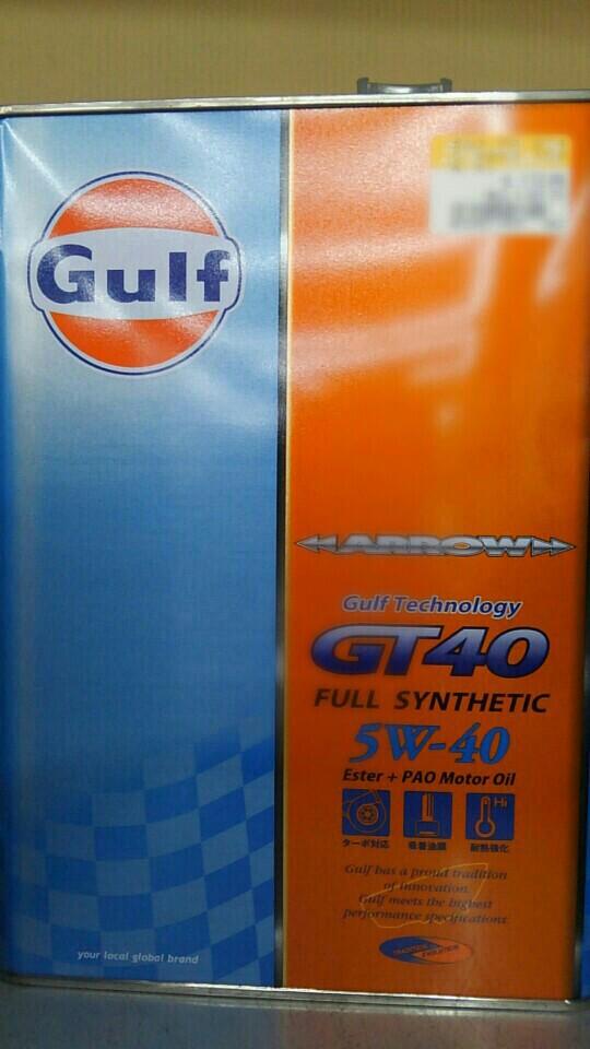 Gulf 5W-40 +エレメント交換