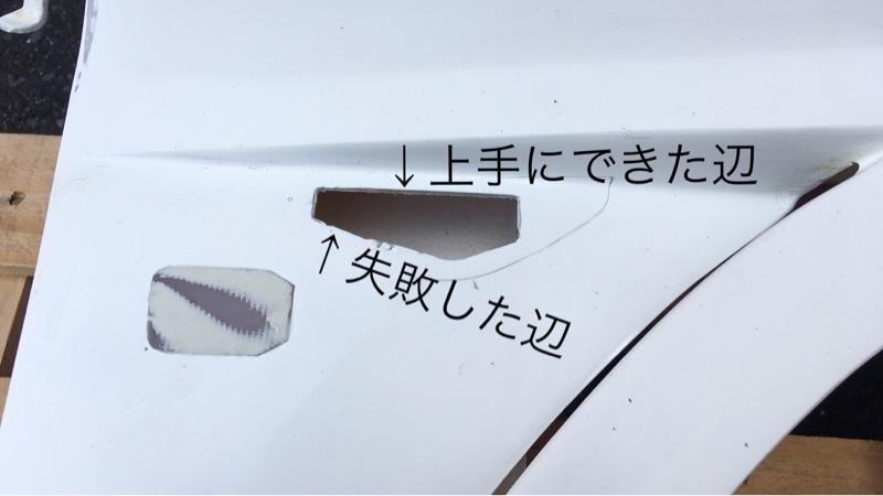 フェンダー加工 その2 【マーカー流用】