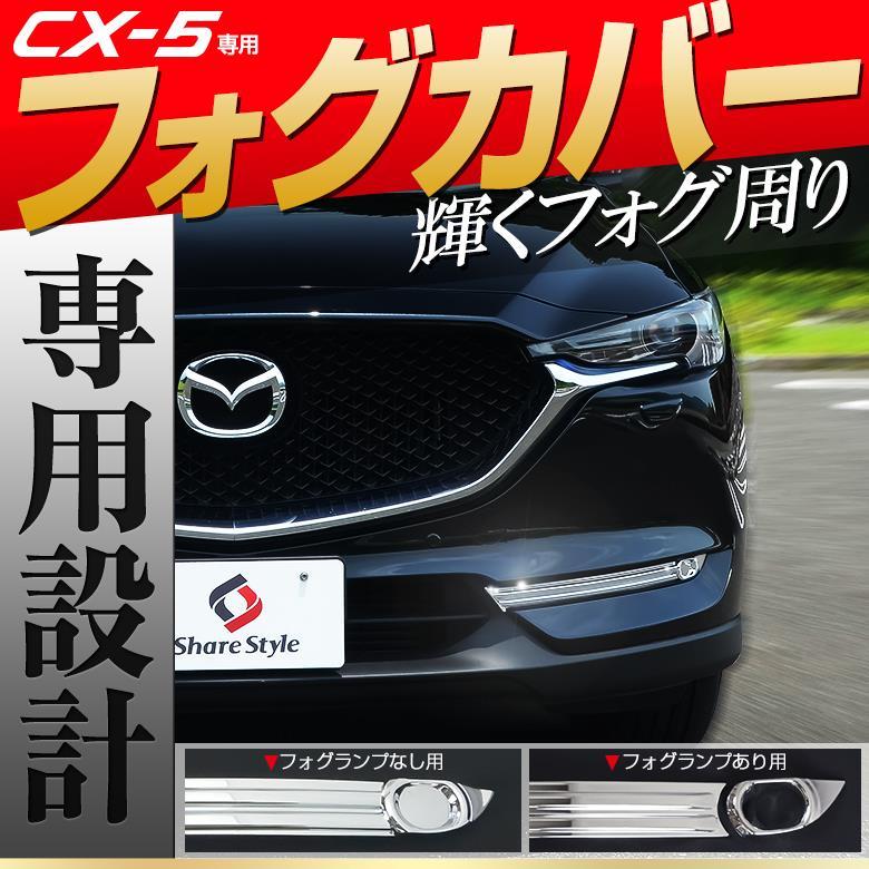 【シェアスタイル】CX-5 KF系 フォグカバー取付動画