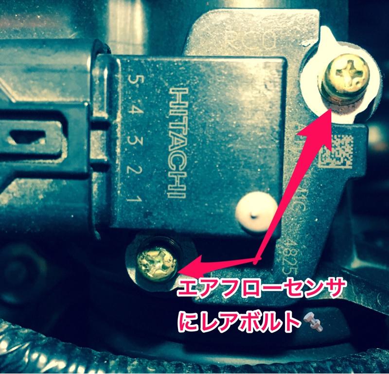 エアーフローセンサー<br /> レアボルトに交換🔩