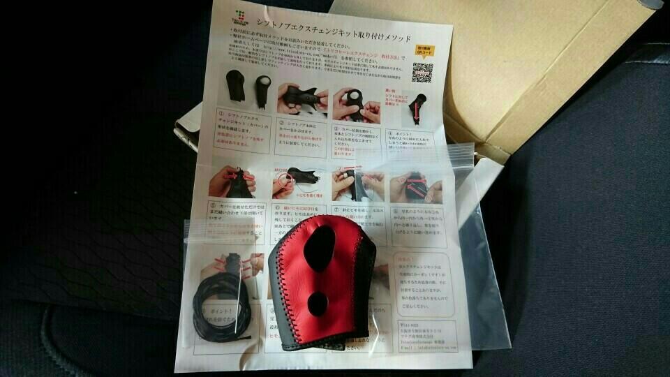 トリコローレエクスチェンジma36 赤黒革×赤ステッチ DIYシフトノブ本革巻き替えキット