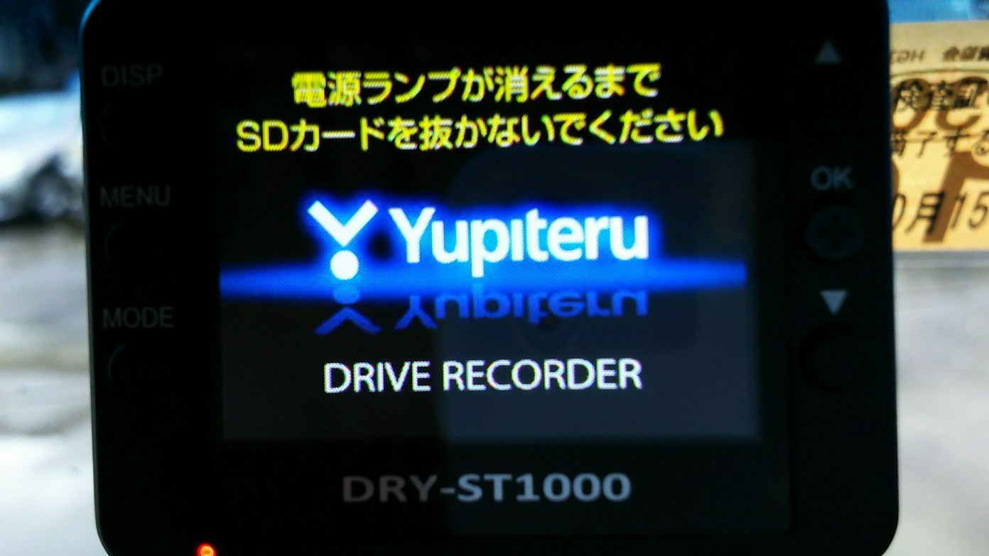ドライブレコーダー交換、取付作業