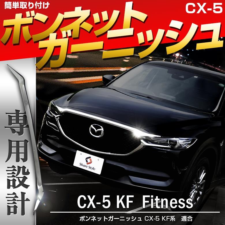 【シェアスタイル】CX-5 KF系 ボンネットガーニッシュ 取付 交換 動画