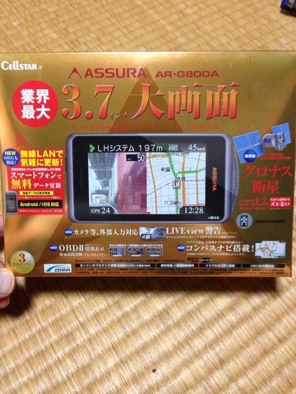セルスターASSURA AR-G800A 修理