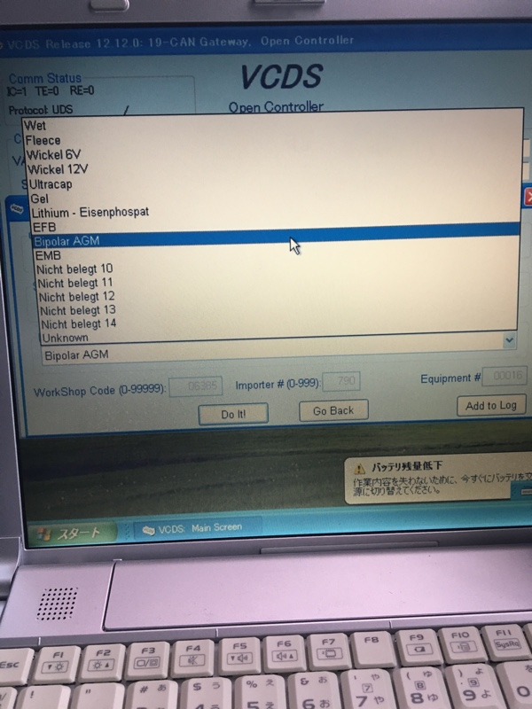 VCDSコーディング実施