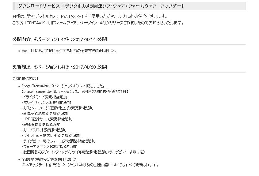 Firmware Update Software for PENTAX K-1 ver.1.42
