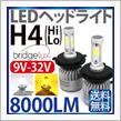 H4 ヘッドライト イエロー化
