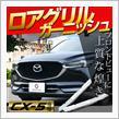 【シェアスタイル】CX-5 KF系 ロアグリルガーニッシュ 取付 交換 動画