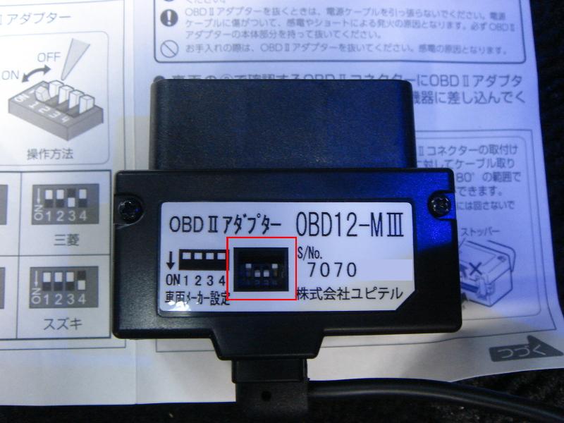 レーダー探知機取り付け(OBD編)