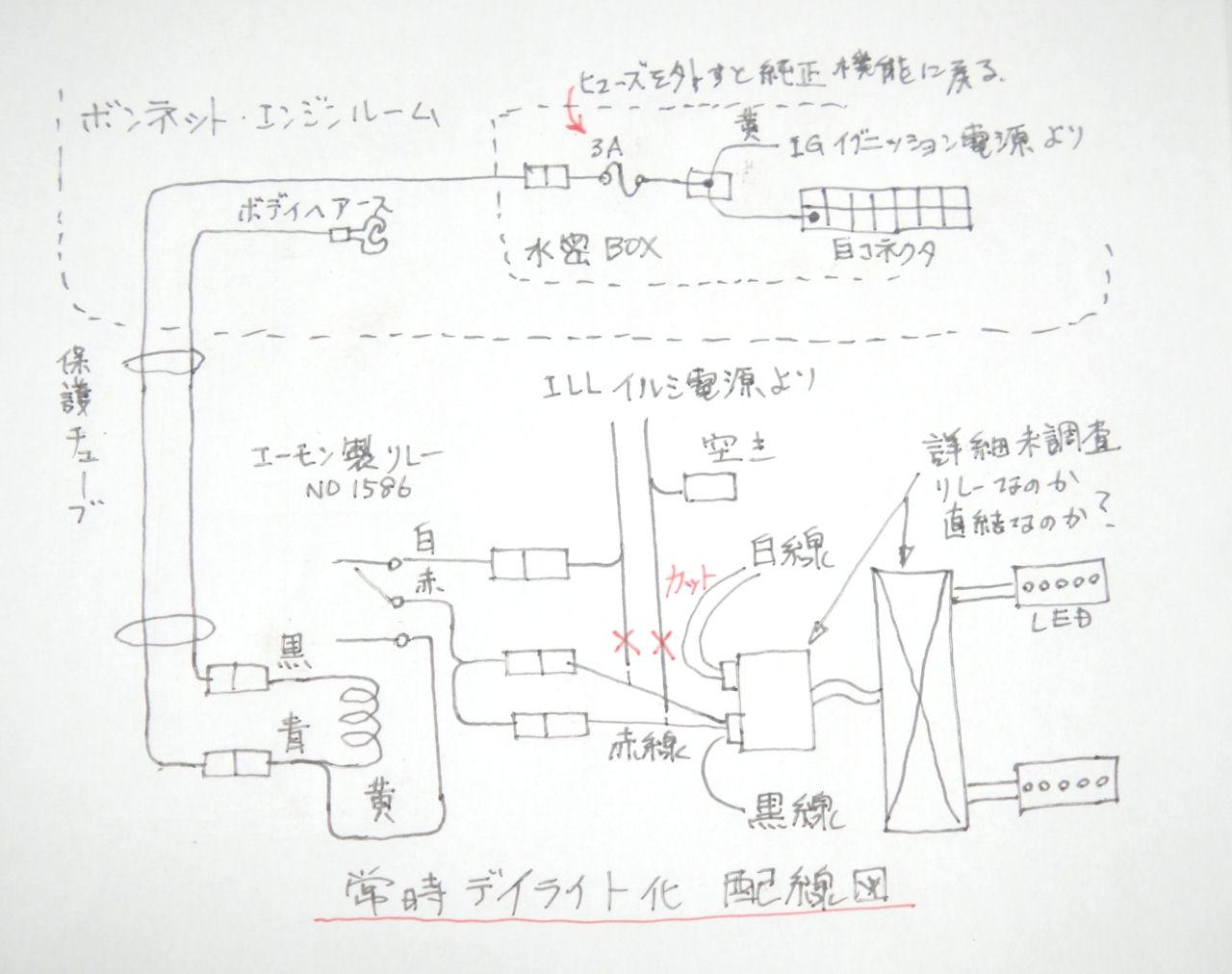 デイライト化配線図2種