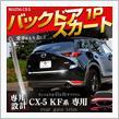 CX-5 KF系専用バックドアスカート1P取付動画