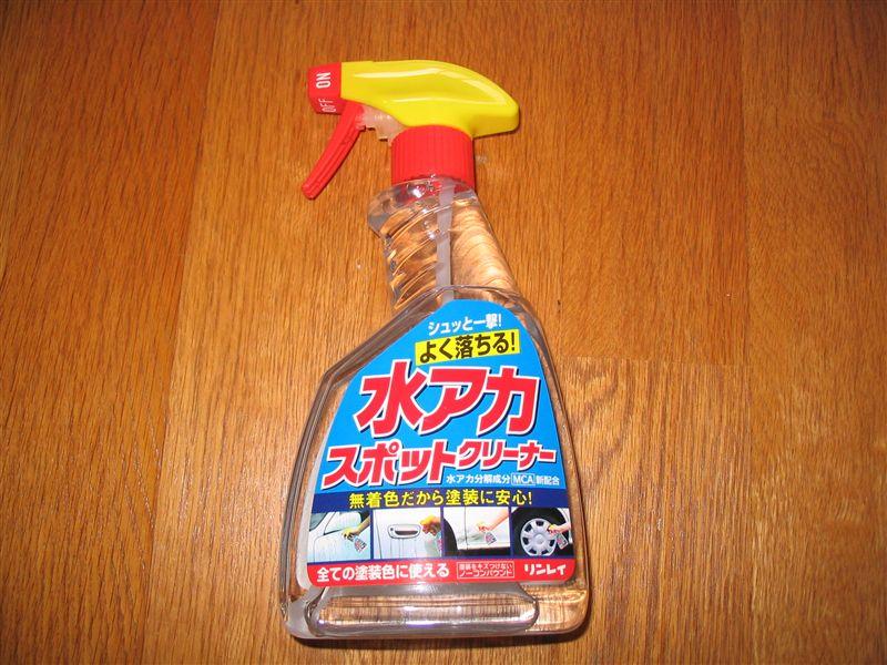 ドアヒンジ周り洗浄