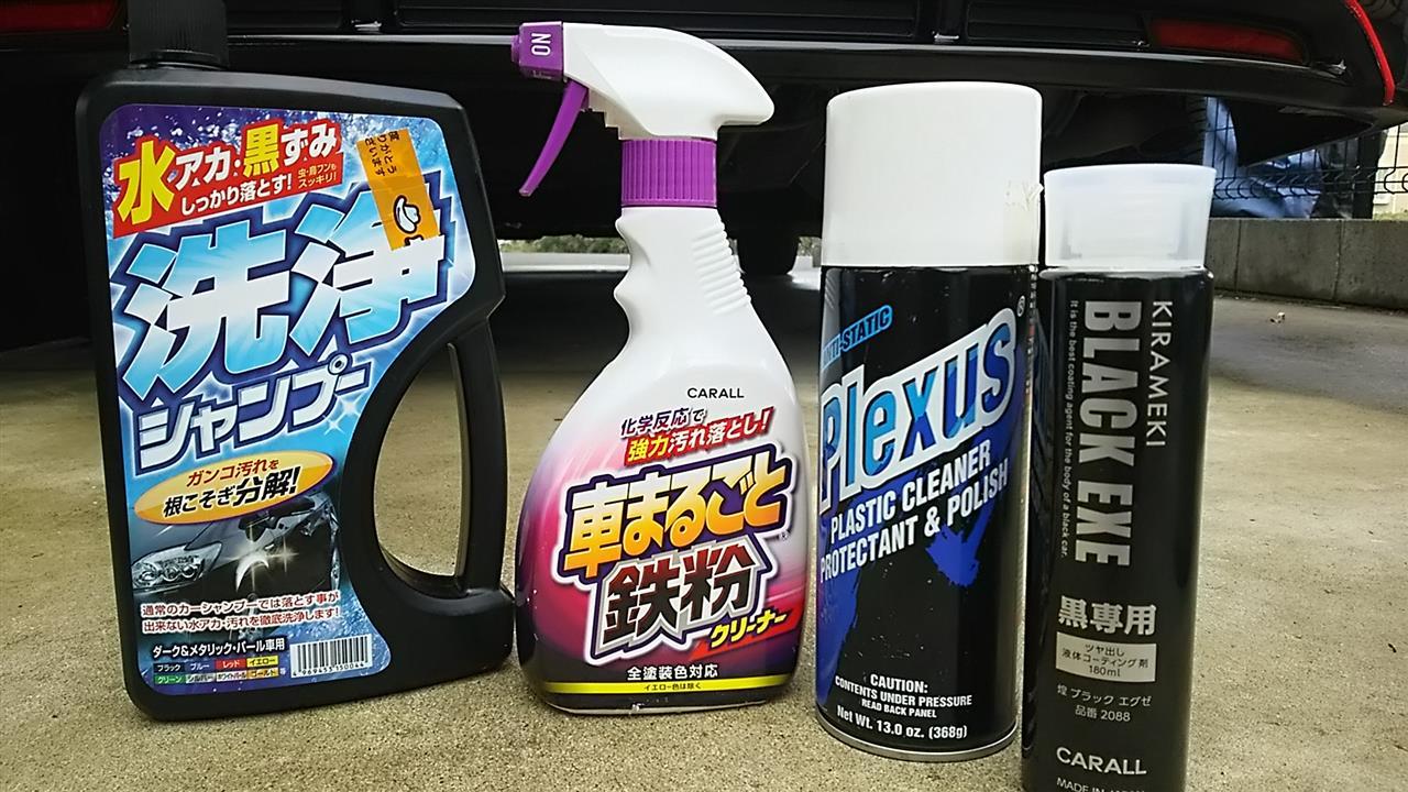 秋は洗車の季節かと