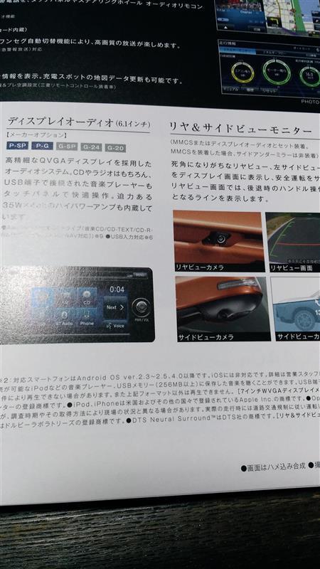 メーカーオプションカメラと社外ナビ接続