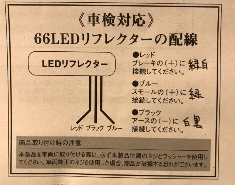 リフレクター交換(LED化)