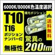 T10、16ポジション灯8000K,200lm取り付け