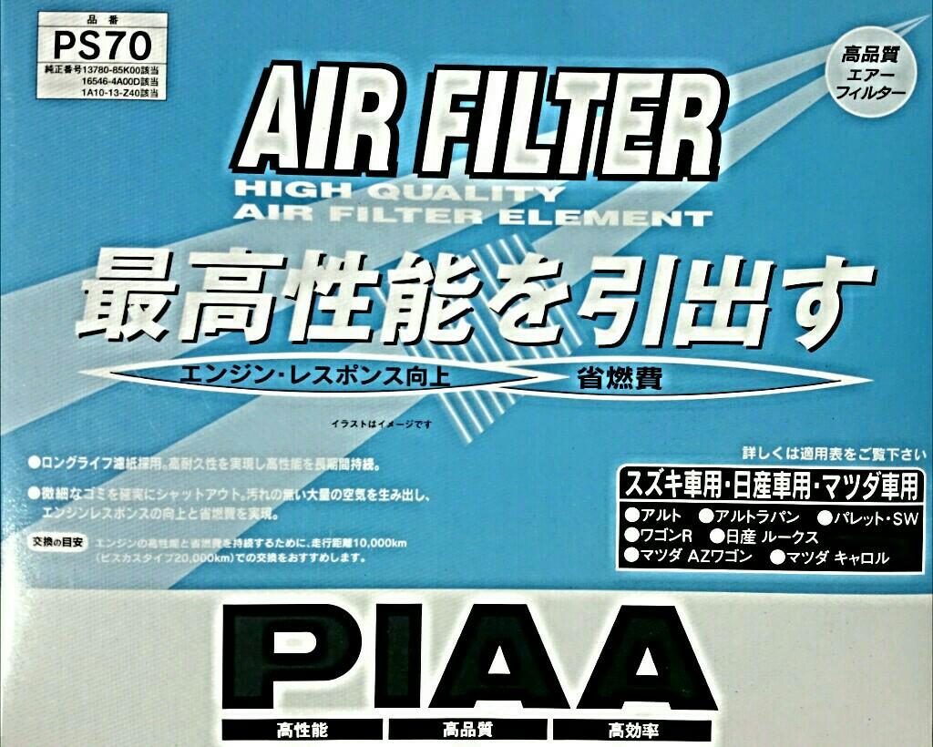 PIAA エアーフィルター PS70