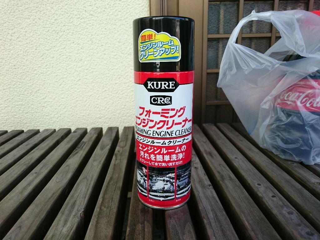 KURE エンジンルームクリーナー