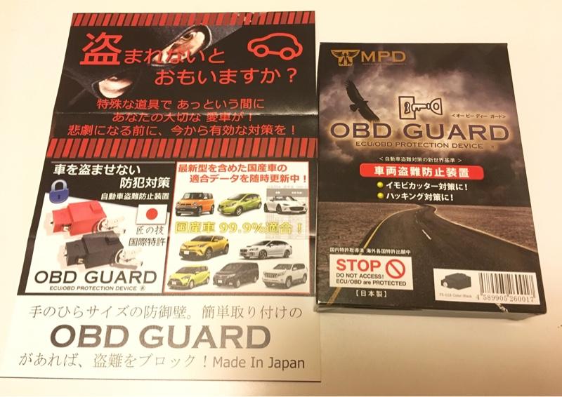 MPD-JAPAN OBD GUARD モニターレポート