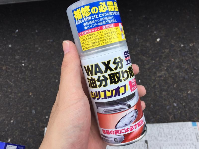 <br /> <br /> そしてシリコンオフを吹きつけ<br /> 油分を除去します。<br /> <br /> この作業が結構重要みたいです。<br /> 油分によって塗装、パテ共に<br /> 剥がれやすくなるので吹いておきましょう。<br /> <br /> <br />