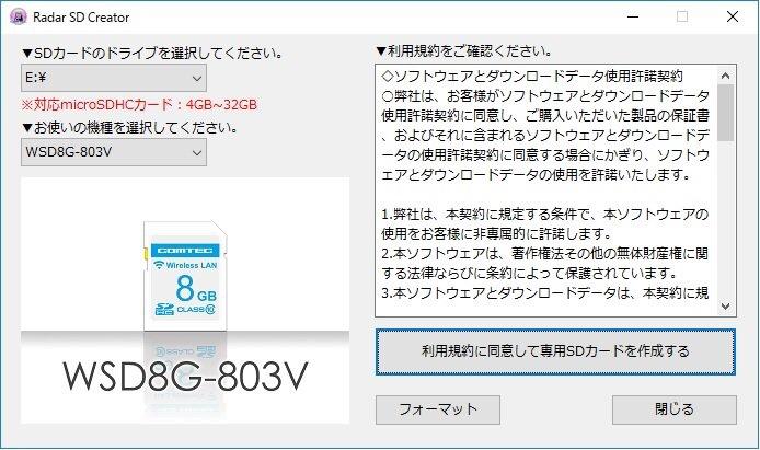 コムテックZERO803V 無線LAN FlashAir™(W-04)